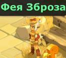 Фея Зброза
