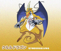 Kururu Dragon by AdmiralHowl