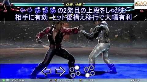Tekken 7 Jin Kazama Video Movelist