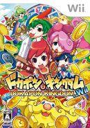 Dokapon Kingdom Wii Japanese Boxart