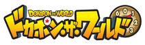 Dokapon the World logo