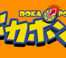 Dokapon (franchise)