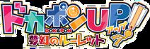 Dokapon Up Logo