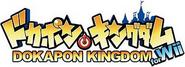 Dokapon Kingdom Japanese Logo