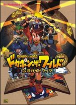 Dokapon the World Official Guidebook
