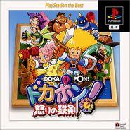 Dokapon! Ikari No Tekken Playstation the Best