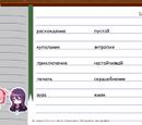 Сочинение поэмы (мини-игра)