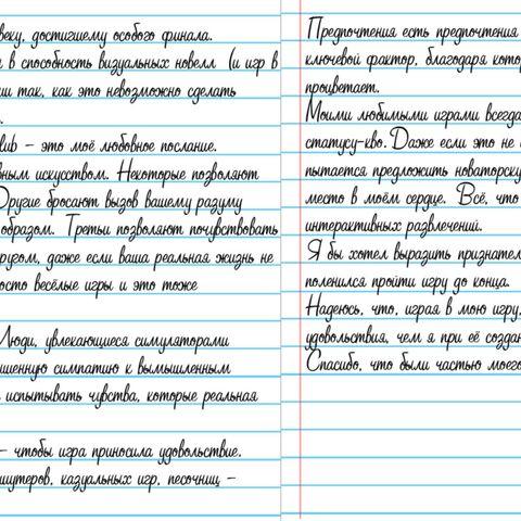 Благодарственное письмо от Дэна Салвато для хорошей концовки.