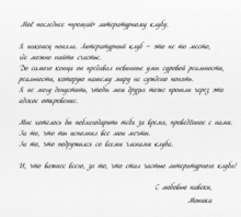 Письмо Моники