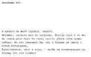 Iiiiiiiiiiiiiiiiiiiiiiiiiiiiiiiiiiiiiiiiiiiiiiii.txt screenshot (rus)