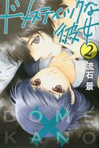 Volume 2 (JP)