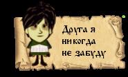 ДНЗ-нав