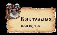 Навигация-кп
