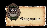 Навигация-ев