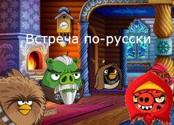 Встреча по русски обложка