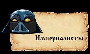 Навигация-империя
