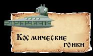 Навигация-кг2