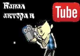 Youtube author