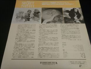 Japanese add for Secret of NIMH
