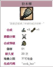 Screenshot 2019-06-22 软木棒