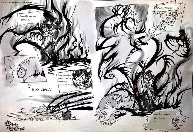 Strange case of beaver monster part22 by ravenblackcrow-d6i4p28