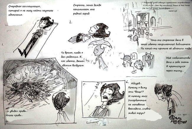 Strange case of beaver monster part5 by ravenblackcrow-d6f8r1r