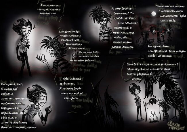 The insanely twisted shadow world part33 by ravenblackcrow-d7afuf7