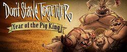 Год короля свиней