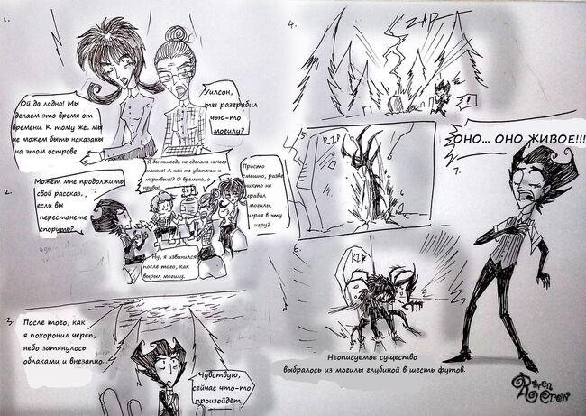 Dawn of the spiders part3 by ravenblackcrow-d7ekpnj