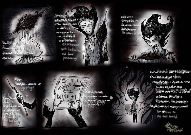 The insanely twisted shadow world part12 by ravenblackcrow-d6bymx1