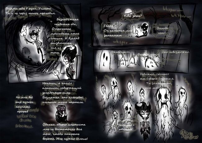The insanely twisted shadow world part15 by ravenblackcrow-d6f3dpa