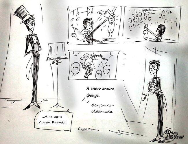 William the magician part2 by ravenblackcrow-d6nzsem