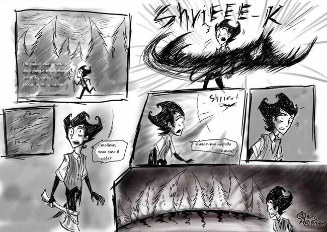 The insanely twisted shadow world part4 by ravenblackcrow-d6530ci
