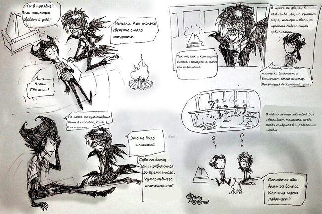 Stuff of nightmares reactions part7 by ravenblackcrow-d6k2azsfix