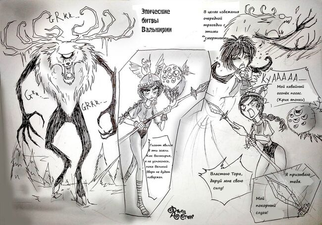 The epic valkyries battle part1 by ravenblackcrow-d7ri9lw