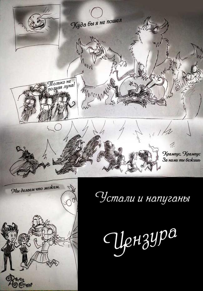 Krampus fan song6 censored