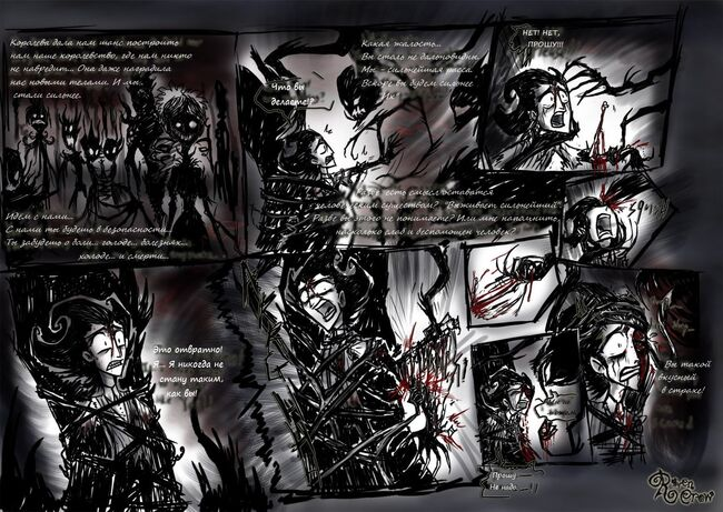 The insanely twisted shadow world part24 by ravenblackcrow-d6s4dg1