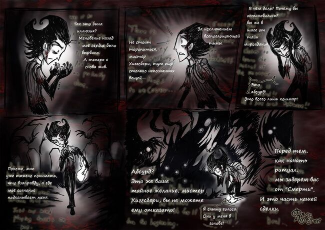 The insanely twisted shadow world part19 by ravenblackcrow-d6lwv1x