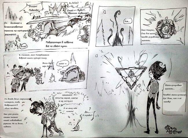 Strange case of beaver monster part28 by ravenblackcrow-d6jml18