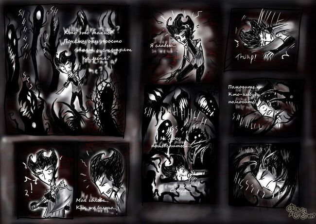 The insanely twisted shadow world part6 by ravenblackcrow-d65s3zx