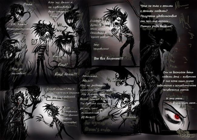 The insanely twisted shadow world part25 by ravenblackcrow-d6t4t4x