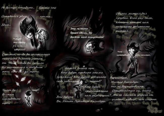 The insanely twisted shadow world part20 by ravenblackcrow-d6og4wr