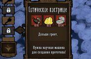Скриншот-крафт-готического-кострища