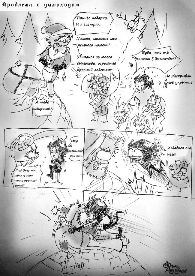 Chimney trouble part1 by ravenblackcrow-d6zuoe2