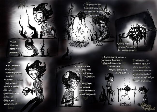 The insanely twisted shadow world part31 by ravenblackcrow-d72u7fp