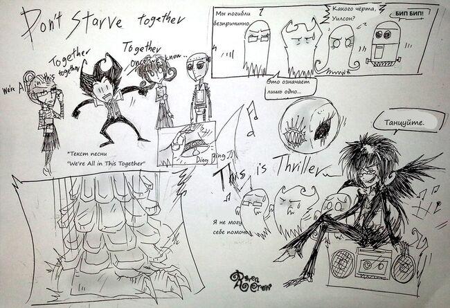Dont starve together by ravenblackcrow-d83ka32