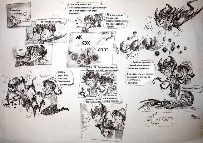 Predator and prey part18 by ravenblackcrow-d620dv4
