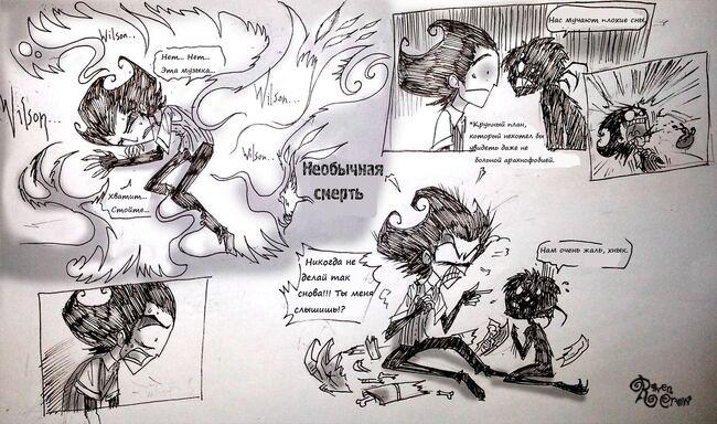 The unusual death by ravenblackcrow-d7n6x0f