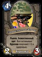 Старший лейтенант курочка