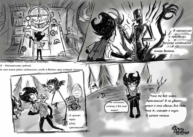The insanely twisted shadow world part3 by ravenblackcrow-d652zib